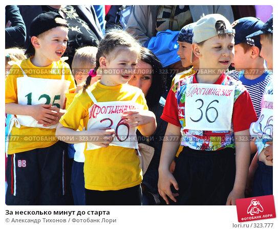 Купить «За несколько минут до старта», фото № 323777, снято 13 мая 2007 г. (c) Александр Тихонов / Фотобанк Лори