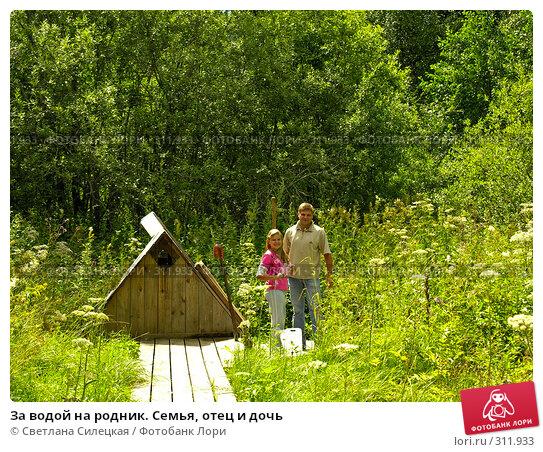 За водой на родник. Семья, отец и дочь, фото № 311933, снято 21 июля 2007 г. (c) Светлана Силецкая / Фотобанк Лори