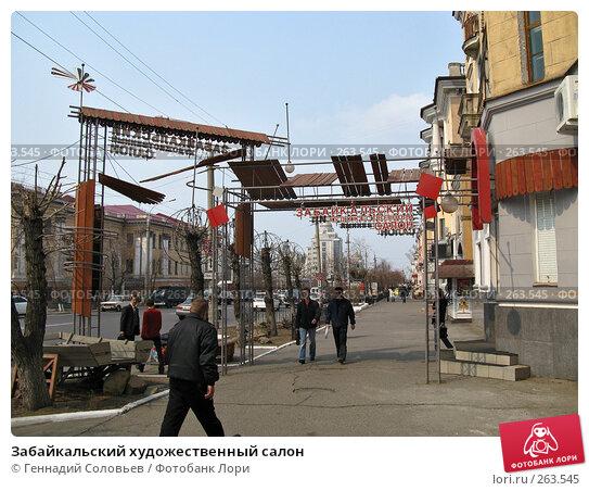 Забайкальский художественный салон, фото № 263545, снято 24 апреля 2008 г. (c) Геннадий Соловьев / Фотобанк Лори