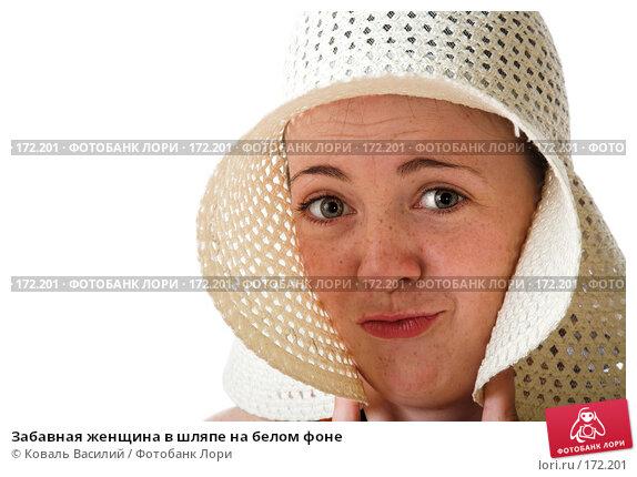 Забавная женщина в шляпе на белом фоне, фото № 172201, снято 19 июля 2007 г. (c) Коваль Василий / Фотобанк Лори