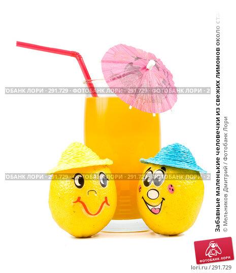 Забавные маленькие человечки из свежих лимонов около стакана с соком, фото № 291729, снято 2 мая 2008 г. (c) Мельников Дмитрий / Фотобанк Лори