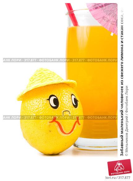 Забавный маленький человечек из свежего лимона и стакан сока, изолированные на белом фоне, фото № 317877, снято 2 мая 2008 г. (c) Мельников Дмитрий / Фотобанк Лори