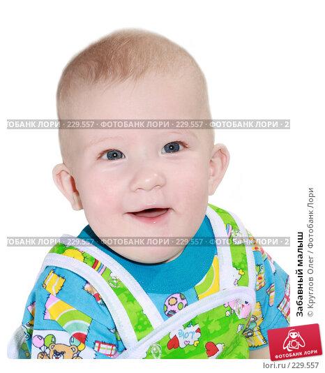 Забавный малыш, фото № 229557, снято 19 марта 2008 г. (c) Круглов Олег / Фотобанк Лори