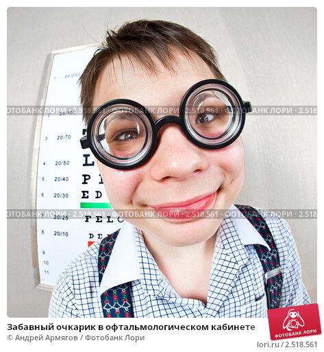 очкарики фото дети