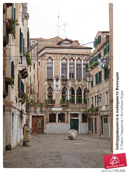 Заблудившиеся в лабиринте Венеции, фото № 105845, снято 20 октября 2006 г. (c) Павел Гаврилов / Фотобанк Лори