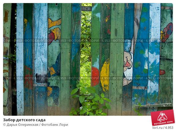 Забор детского сада, фото № 4953, снято 4 июля 2005 г. (c) Дарья Олеринская / Фотобанк Лори