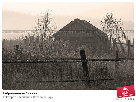 Заброшенная банька, фото № 18393, снято 2 октября 2005 г. (c) Захаров Владимир / Фотобанк Лори