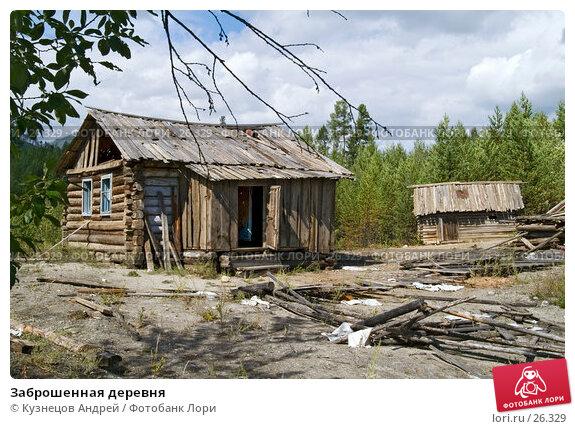 Заброшенная деревня, фото № 26329, снято 12 августа 2005 г. (c) Кузнецов Андрей / Фотобанк Лори