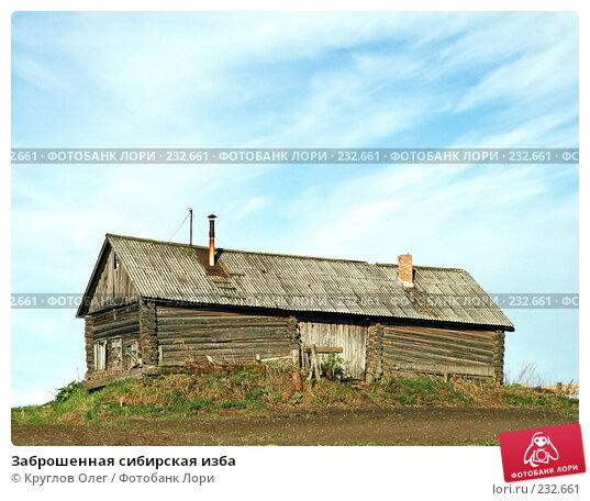 Заброшенная сибирская изба, фото № 232661, снято 4 июня 2007 г. (c) Круглов Олег / Фотобанк Лори
