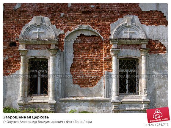 Заброшенная церковь, фото № 284717, снято 10 мая 2008 г. (c) Окунев Александр Владимирович / Фотобанк Лори