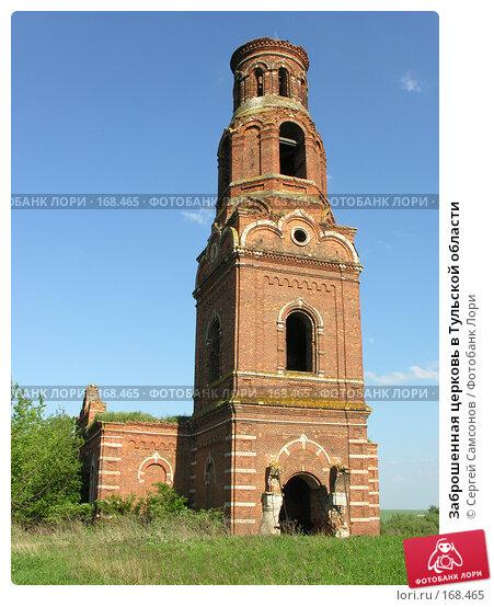 Заброшенная церковь в Тульской области, фото № 168465, снято 26 мая 2007 г. (c) Сергей Самсонов / Фотобанк Лори