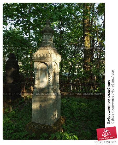 Заброшенное кладбище, фото № 294337, снято 5 мая 2008 г. (c) Яков Филимонов / Фотобанк Лори