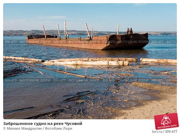 Заброшенное судно на реке Чусовой, фото № 309477, снято 13 мая 2008 г. (c) Михаил Мандрыгин / Фотобанк Лори