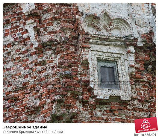 Заброшенное здание, фото № 86401, снято 9 июля 2007 г. (c) Ксения Крылова / Фотобанк Лори