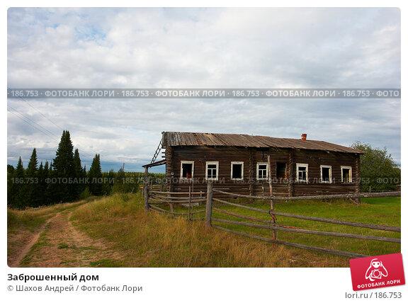 Заброшенный дом, фото № 186753, снято 27 августа 2007 г. (c) Шахов Андрей / Фотобанк Лори