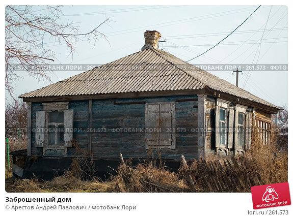 Заброшенный дом, фото № 261573, снято 9 марта 2008 г. (c) Арестов Андрей Павлович / Фотобанк Лори