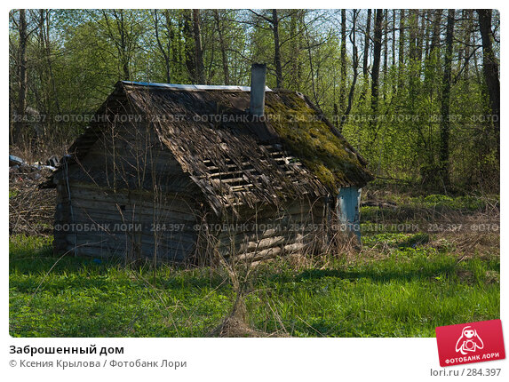 Заброшенный дом, фото № 284397, снято 3 мая 2008 г. (c) Ксения Крылова / Фотобанк Лори