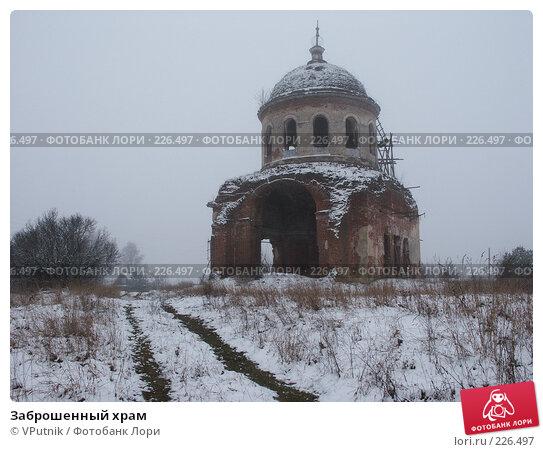 Заброшенный храм, фото № 226497, снято 14 января 2007 г. (c) VPutnik / Фотобанк Лори