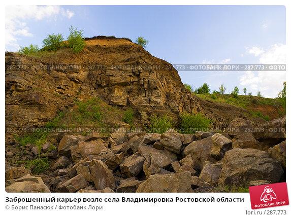 Заброшенный карьер возле села Владимировка Ростовской области, фото № 287773, снято 8 мая 2008 г. (c) Борис Панасюк / Фотобанк Лори