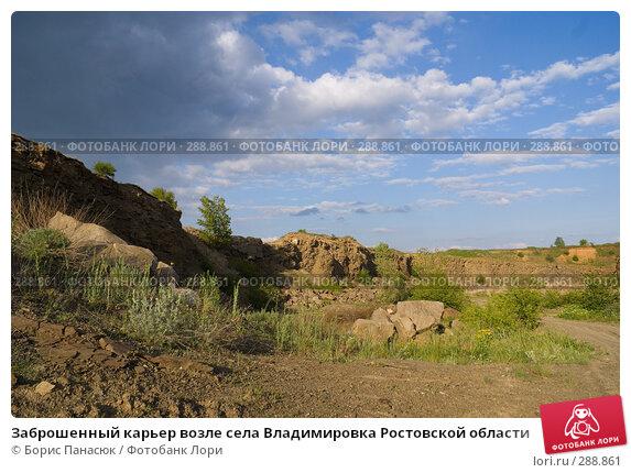 Заброшенный карьер возле села Владимировка Ростовской области, фото № 288861, снято 8 мая 2008 г. (c) Борис Панасюк / Фотобанк Лори