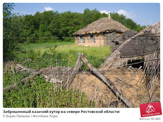 Заброшенный казачий хутор на севере Ростовской области, фото № 91961, снято 25 мая 2007 г. (c) Борис Панасюк / Фотобанк Лори