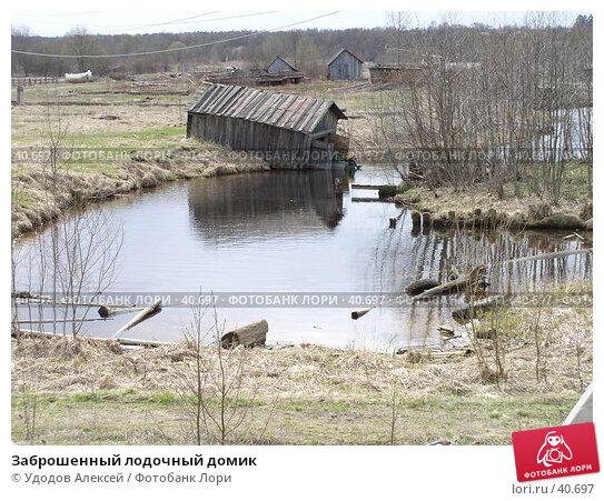 Заброшенный лодочный домик, фото № 40697, снято 30 апреля 2007 г. (c) Удодов Алексей / Фотобанк Лори