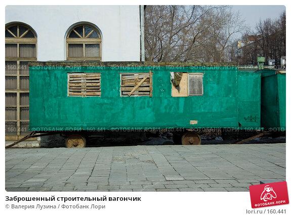 Заброшенный строительный вагончик, фото № 160441, снято 4 апреля 2007 г. (c) Валерия Потапова / Фотобанк Лори