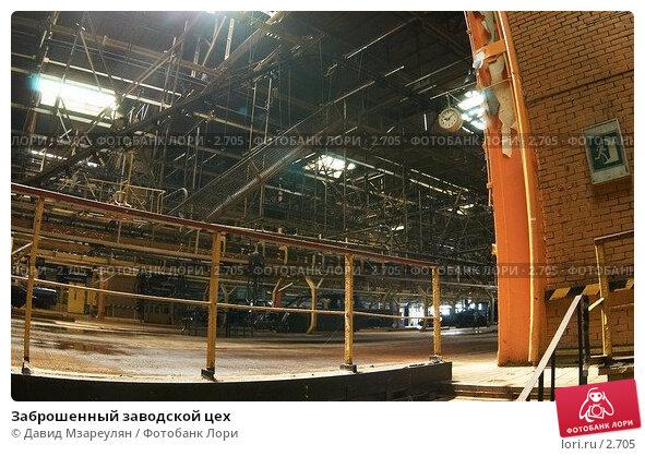Заброшенный заводской цех, фото № 2705, снято 11 июля 2004 г. (c) Давид Мзареулян / Фотобанк Лори