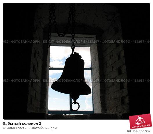 Забытый колокол 2, фото № 133937, снято 29 сентября 2007 г. (c) Илья Телегин / Фотобанк Лори