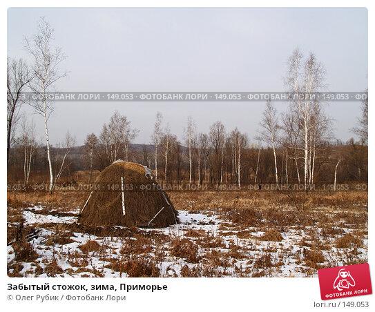 Забытый стожок, зима, Приморье, фото № 149053, снято 8 декабря 2007 г. (c) Олег Рубик / Фотобанк Лори