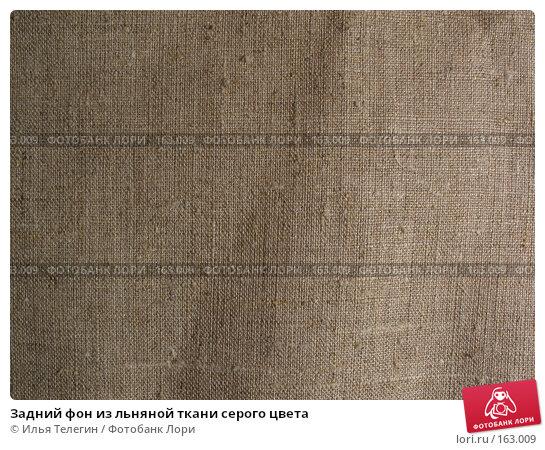 Купить «Задний фон из льняной ткани серого цвета», фото № 163009, снято 28 декабря 2007 г. (c) Илья Телегин / Фотобанк Лори