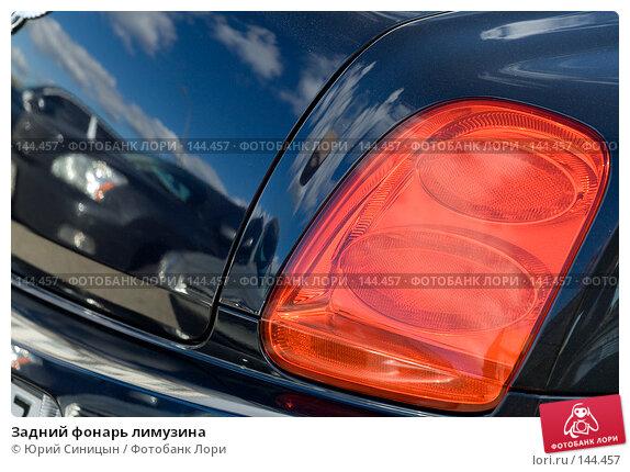 Задний фонарь лимузина, фото № 144457, снято 11 сентября 2007 г. (c) Юрий Синицын / Фотобанк Лори