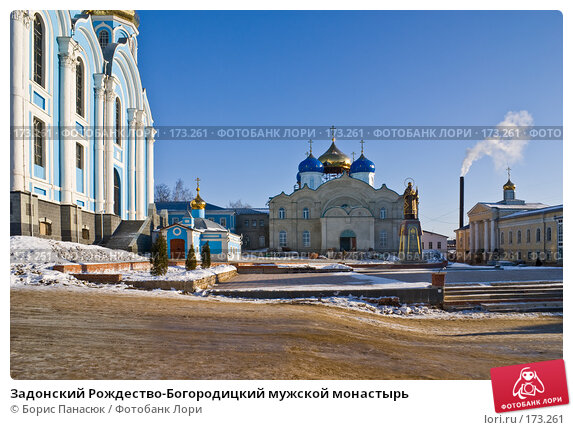 Задонский Рождество-Богородицкий мужской монастырь, фото № 173261, снято 1 января 2008 г. (c) Борис Панасюк / Фотобанк Лори