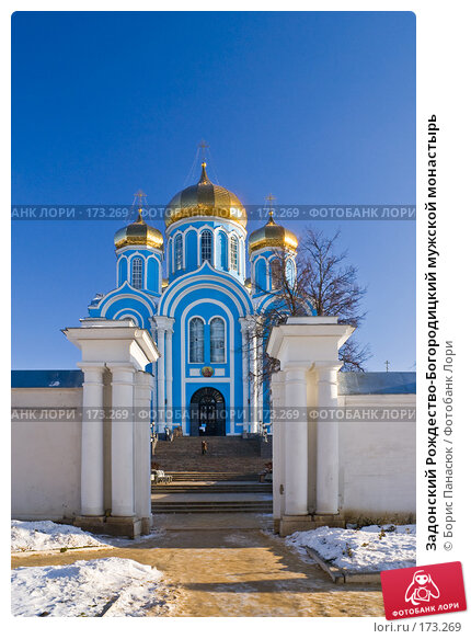 Задонский Рождество-Богородицкий мужской монастырь, фото № 173269, снято 1 января 2008 г. (c) Борис Панасюк / Фотобанк Лори