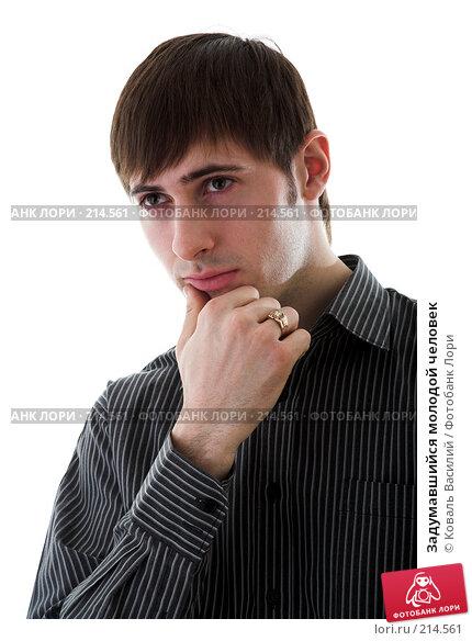 Задумавшийся молодой человек, фото № 214561, снято 3 февраля 2008 г. (c) Коваль Василий / Фотобанк Лори