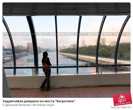 "Задумчивая девушка на мосту ""Багратион"", фото № 326117, снято 11 августа 2006 г. (c) Дмитрий Яковлев / Фотобанк Лори"