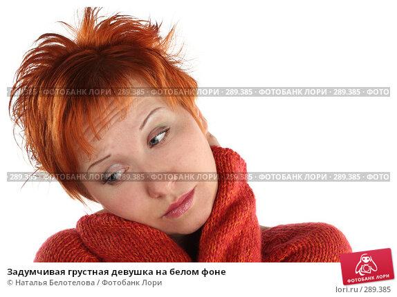 Задумчивая грустная девушка на белом фоне, фото № 289385, снято 17 мая 2008 г. (c) Наталья Белотелова / Фотобанк Лори