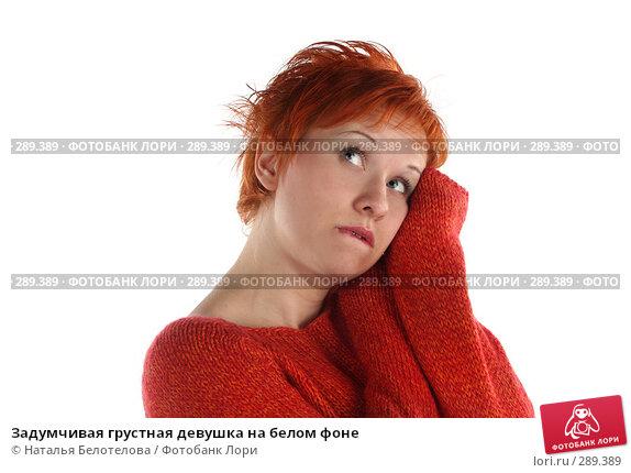 Задумчивая грустная девушка на белом фоне, фото № 289389, снято 17 мая 2008 г. (c) Наталья Белотелова / Фотобанк Лори