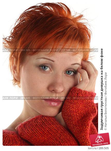 Купить «Задумчивая грустная девушка на белом фоне», фото № 289505, снято 17 мая 2008 г. (c) Наталья Белотелова / Фотобанк Лори