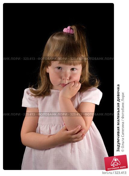 Задумчивая маленькая девочка, фото № 323413, снято 25 июня 2007 г. (c) Ольга Сапегина / Фотобанк Лори