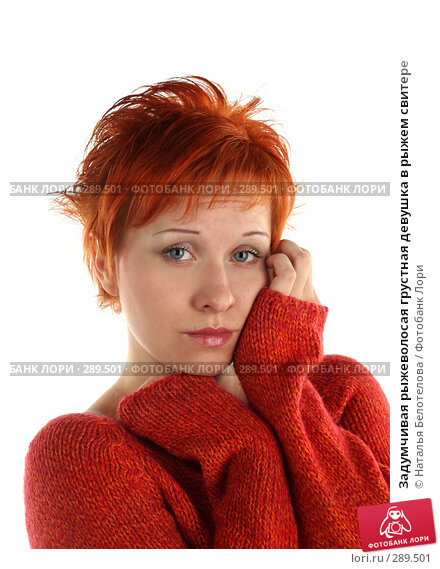 Задумчивая рыжеволосая грустная девушка в рыжем свитере, фото № 289501, снято 17 мая 2008 г. (c) Наталья Белотелова / Фотобанк Лори