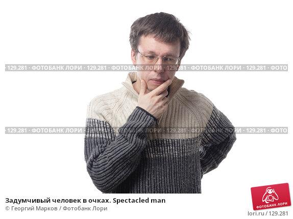Задумчивый человек в очках. Spectacled man, фото № 129281, снято 8 марта 2007 г. (c) Георгий Марков / Фотобанк Лори