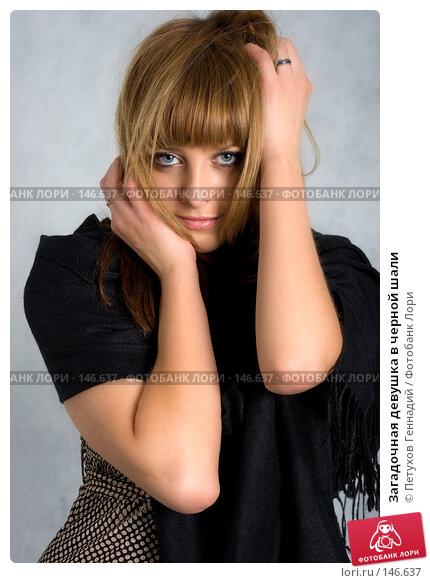 Загадочная девушка в черной шали, фото № 146637, снято 1 декабря 2007 г. (c) Петухов Геннадий / Фотобанк Лори