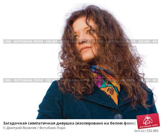 Загадочная симпатичная девушка (изолировано на белом фоне), фото № 332965, снято 24 марта 2007 г. (c) Дмитрий Яковлев / Фотобанк Лори