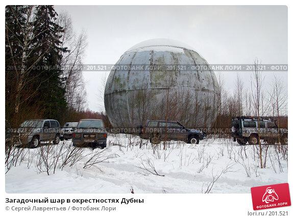 Загадочный шар в окрестностях Дубны, фото № 201521, снято 9 февраля 2008 г. (c) Сергей Лаврентьев / Фотобанк Лори