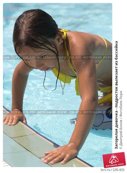 Загорелая девочка - подросток вылезает из бассейна, фото № 235433, снято 14 июня 2007 г. (c) Дмитрий Боков / Фотобанк Лори