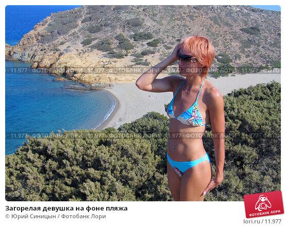 Загорелая девушка на фоне пляжа, фото № 11977, снято 23 сентября 2006 г. (c) Юрий Синицын / Фотобанк Лори