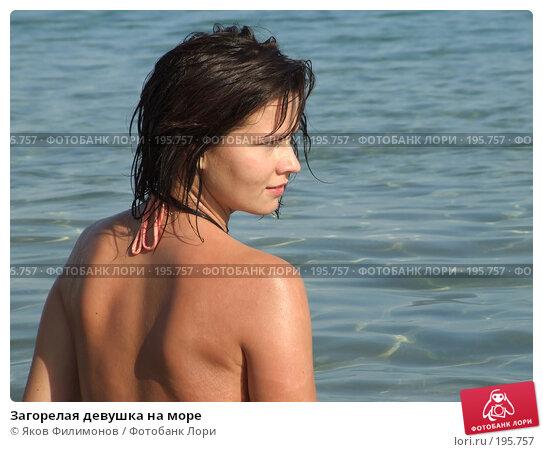 Загорелая девушка на море, фото № 195757, снято 14 января 2008 г. (c) Яков Филимонов / Фотобанк Лори