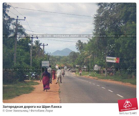 Загородная дорога на Шри-Ланка, фото № 3441, снято 7 мая 2005 г. (c) Олег Хмельниц / Фотобанк Лори