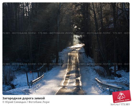 Загородная дорога зимой, фото № 173981, снято 8 января 2008 г. (c) Юрий Синицын / Фотобанк Лори